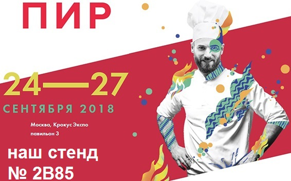 Pir Expo ПИР ЭКСПО 2018